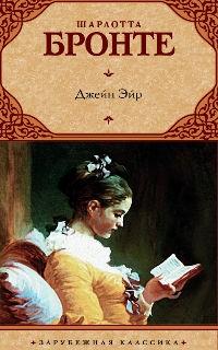 Джейн Эйр. Книга.