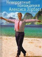 Невероятные похождения Алексиса Зорбаса. Никос Казандзакис. Читать онлайн.